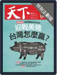 CommonWealth special subject 天下雜誌封面故事+特別企劃版 (Digital) Subscription September 30th, 2020 Issue