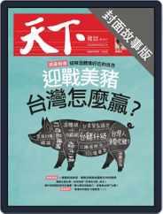 CommonWealth special subject 天下雜誌封面故事+特別企劃版 (Digital) Subscription September 24th, 2020 Issue