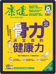 Common Health Magazine 康健 (Digital) Subscription September 30th, 2020 Issue