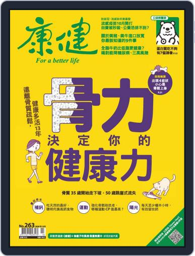 Common Health Magazine 康健 (Digital) September 30th, 2020 Issue Cover
