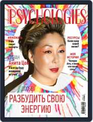 Psychologies Russia (Digital) Subscription October 1st, 2020 Issue