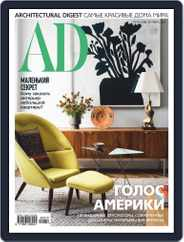 Ad Russia (Digital) Subscription October 1st, 2020 Issue