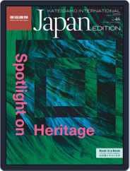 KATEIGAHO INTERNATIONAL JAPAN EDITION (Digital) Subscription September 4th, 2020 Issue