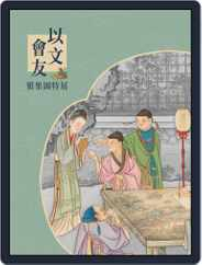 National Palace Museum ebook 故宮出版品電子書叢書 (Digital) Subscription September 18th, 2020 Issue