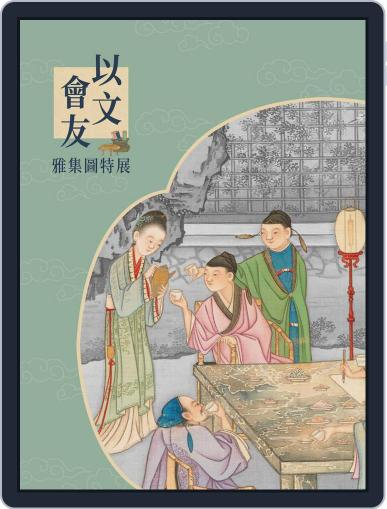National Palace Museum ebook 故宮出版品電子書叢書 (Digital) September 18th, 2020 Issue Cover