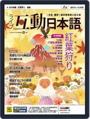 LIVE INTERACTIVE JAPANESE MAGAZINE 互動日本語 (Digital) Subscription September 30th, 2020 Issue