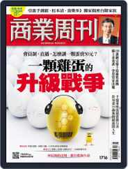 Business Weekly 商業周刊 (Digital) Subscription October 5th, 2020 Issue