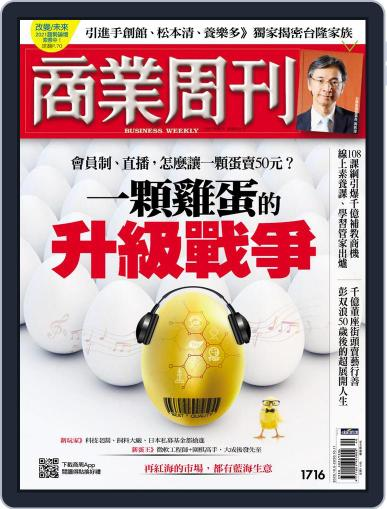 Business Weekly 商業周刊 (Digital) October 5th, 2020 Issue Cover