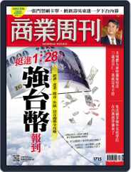 Business Weekly 商業周刊 (Digital) Subscription September 28th, 2020 Issue