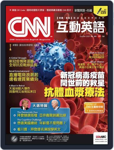 CNN 互動英語 September 30th, 2020 Digital Back Issue Cover