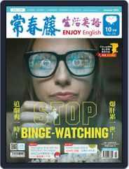 Ivy League Enjoy English 常春藤生活英語 (Digital) Subscription September 25th, 2020 Issue
