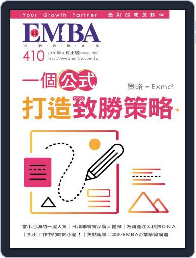 EMBA (digital) September 30th, 2020 Issue Cover
