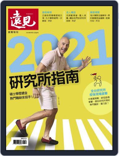 Global Views Monthly Special 遠見雜誌特刊 September 23rd, 2020 Digital Back Issue Cover