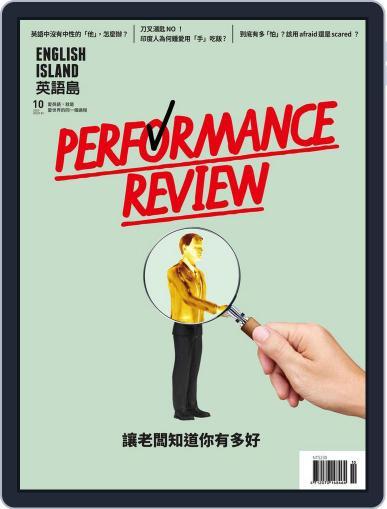 English Island 英語島 (Digital) October 1st, 2020 Issue Cover