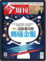 Business Today 今周刊 (Digital) Subscription October 5th, 2020 Issue