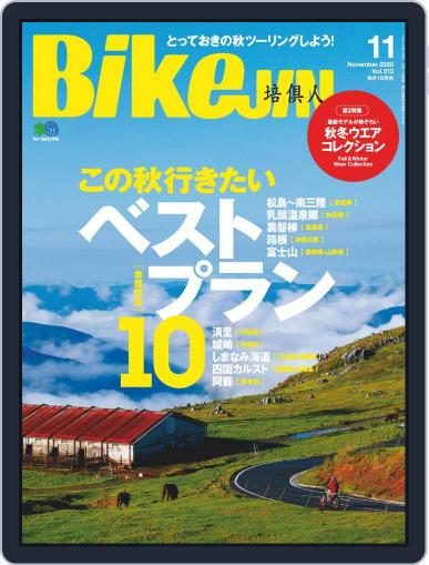 Bikejin/培倶人 バイクジン October 1st, 2020 Digital Back Issue Cover