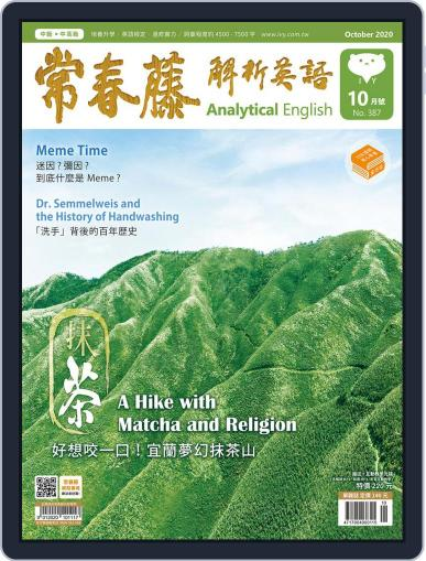 Ivy League Analytical English 常春藤解析英語 (Digital) September 27th, 2020 Issue Cover