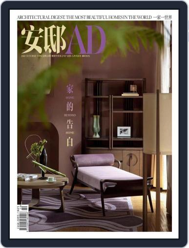 Ad 安邸 October 5th, 2020 Digital Back Issue Cover