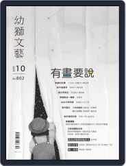 Youth Literary Monthly 幼獅文藝 (Digital) Subscription September 30th, 2020 Issue