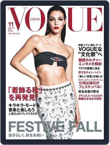 VOGUE JAPAN September 28th, 2020 Digital Back Issue Cover
