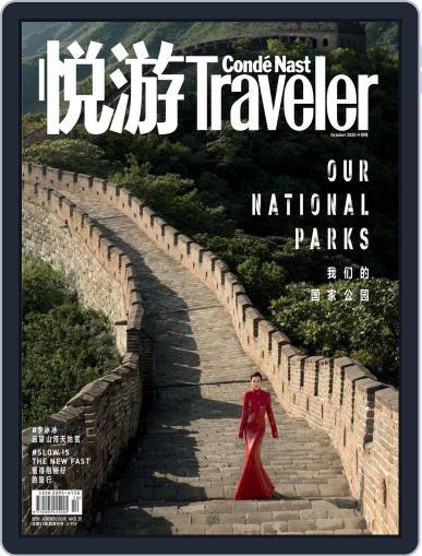 悦游 Condé Nast Traveler (Digital) September 25th, 2020 Issue Cover