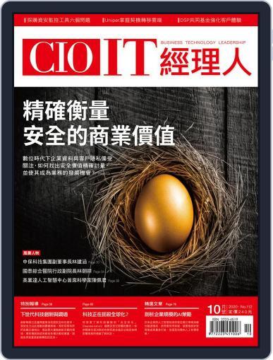 CIO IT 經理人雜誌 (Digital) September 30th, 2020 Issue Cover