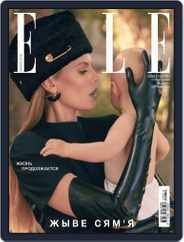 Elle Russia (Digital) Subscription October 1st, 2020 Issue