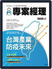 Pm Magazine 專案經理雜誌 (Digital) Subscription September 30th, 2020 Issue
