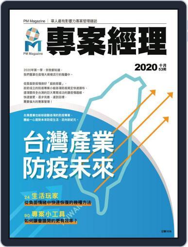 Pm Magazine 專案經理雜誌 (Digital) September 30th, 2020 Issue Cover
