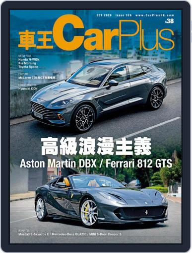 Car Plus September 29th, 2020 Digital Back Issue Cover