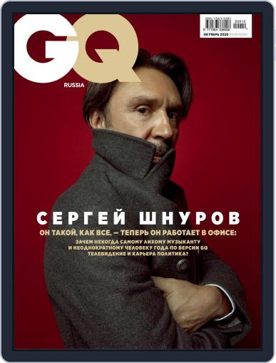 Gq Russia (Digital) October 1st, 2020 Issue Cover