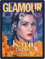 Glamour Russia (Digital) Subscription October 1st, 2020 Issue