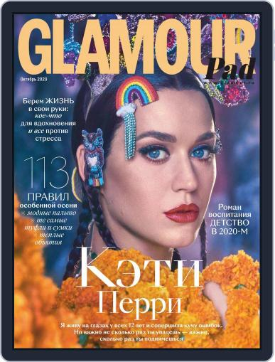 Glamour Russia October 1st, 2020 Digital Back Issue Cover