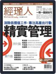 Manager Today 經理人 (Digital) Subscription October 1st, 2020 Issue
