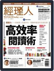 Manager Today 經理人 (Digital) Subscription August 30th, 2011 Issue