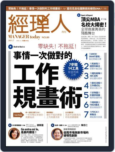 Manager Today 經理人 June 29th, 2011 Digital Back Issue Cover