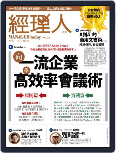 Manager Today 經理人 (Digital) April 29th, 2011 Issue Cover