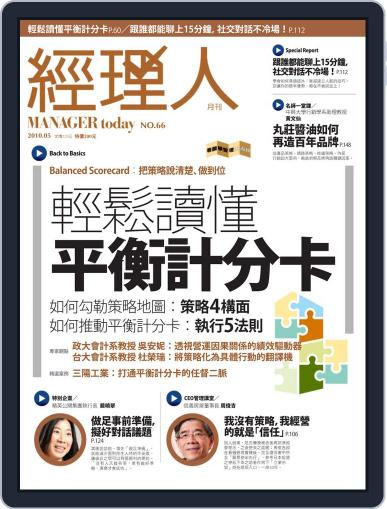 Manager Today 經理人 (Digital) April 30th, 2010 Issue Cover