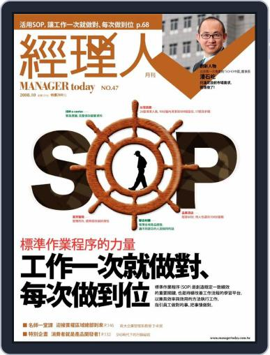 Manager Today 經理人 (Digital) October 1st, 2008 Issue Cover