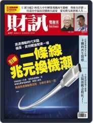 Wealth Magazine 財訊雙週刊 (Digital) Subscription September 30th, 2020 Issue