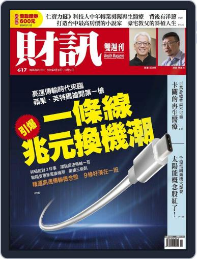 Wealth Magazine 財訊雙週刊 (Digital) September 30th, 2020 Issue Cover