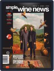 Simple Wine News (Digital) Subscription September 24th, 2020 Issue