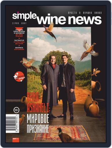 Simple Wine News (Digital) September 24th, 2020 Issue Cover