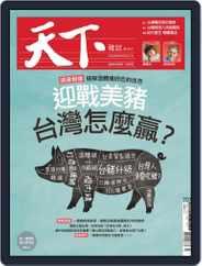 Commonwealth Magazine 天下雜誌 (Digital) Subscription September 23rd, 2020 Issue