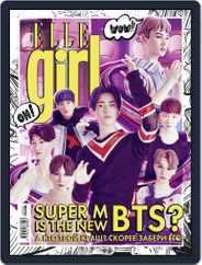 ELLE GIRL Russia (Digital) Subscription October 1st, 2020 Issue