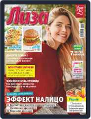 Лиза (Digital) Subscription October 3rd, 2020 Issue
