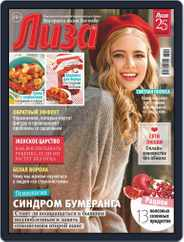Лиза (Digital) Subscription September 26th, 2020 Issue