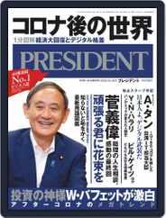 PRESIDENT プレジデント (Digital) Subscription September 25th, 2020 Issue