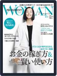 PRESIDENT Woman Premier プレジデントウーマンプレミア (Digital) Subscription June 28th, 2020 Issue