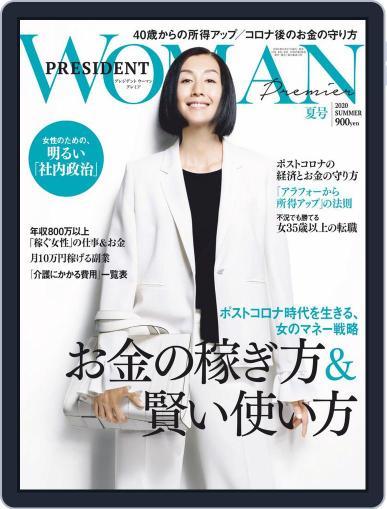 PRESIDENT Woman Premier プレジデントウーマンプレミア (Digital) June 28th, 2020 Issue Cover
